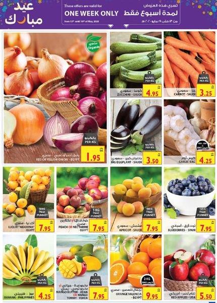 خصومات عيد الفطر في Carrefour خضار وفاكهة